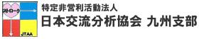 日本交流分析協会 九州支部