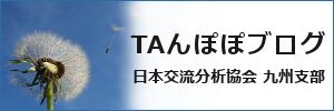 TAんぽぽブログ